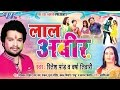 Download Lal Abeer - Ritesh Pandey -  JukeBOX - Bhojpuri Hot Holi Songs 2015 HD MP3 song and Music Video