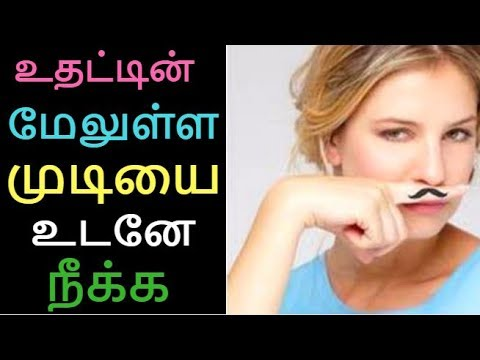 How To Remove Hair From Face Naturally In Tamil