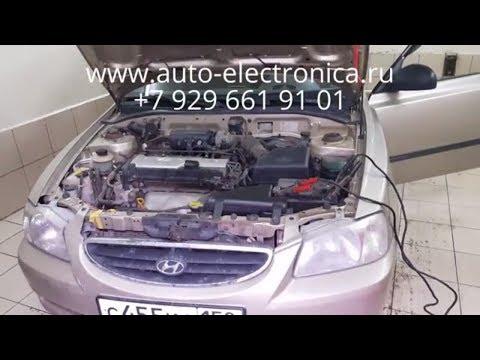 Отключить иммобилайзер Hyundai Accent 2004 г.в., прописать чип ключ, ремонт иммобилайзера, Раменское