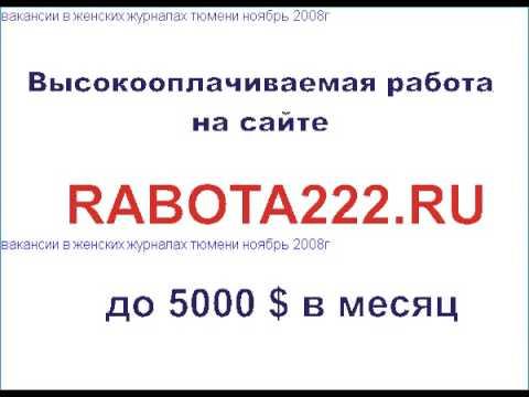 вакансии в женских журналах тюмени ноябрь 2008г