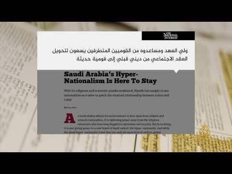 ناشونال إنترست: نظام السعودية يتحول من النزعة الدينية المتشددة إلى القومية المفرطة في عهد بن سلمان  - 10:53-2019 / 8 / 20