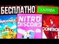 ХАЛЯВА СТИМ / EPIC GAMES - КАК БЕСПЛАТНО ПОЛУЧИТЬ ИГРЫ / РАЗДАЧА ИГР STEAM 2021 / DISCORD NITRO FREE