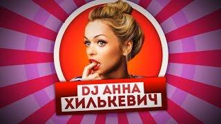 24 января, Arena Right - DJ АННА ХИЛЬКЕВИЧ