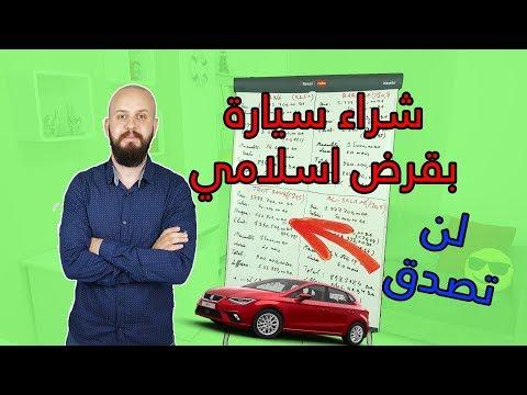 لن تصدق النتيجة - تشري سيارة بقرض اسلامي أو قرض عادي في الجزائر ؟