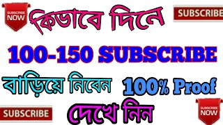 How to get 100-150 subscriber everyday in your YouTube channel