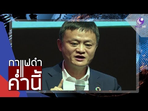 Jack Ma ขอซื้อที่ดินไทย แลก Logistics Hub - วันที่ 13 Dec 2018
