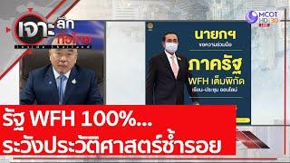 รัฐ WFH 100%...ระวังประวัติศาสตร์ซ้ำรอย | เจาะลึกทั่วไทย (14 เม.ย. 64)