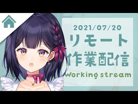 【作業雑談】リモート-Working stream-07/20(TUE)【Vtuber/兎佐美】