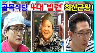 백종원 빡치게 했던 골목식당 최고의 빌런 TOP 4 !!! 충격적인 최신근황!!!