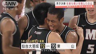 ウインターカップ 男子決勝は終盤、壮絶な戦いに!(2020年12月29日) - YouTube