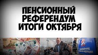 Пенсионный референдум итоги октября