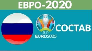 Состав сборной России по футболу на Евро 2020 Чемпионат Европы по футболу 2020