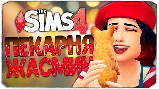 ВЗЯЛИ ПИТОМЦА! - The Sims 4 Челлендж (Моя пекарня)