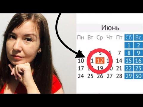 ИЮНЬ месяц 2019 с выходными и праздниками | Как рассчитать дни отпуска | Производственный календарь