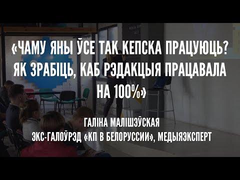 «Як зрабіць, каб рэдакцыя працавала на 100%», Галіна Малішэўская [Media Summit Minsk]