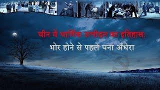"""Hindi Movie Trailer """"चीन में धार्मिक उत्पीड़न का इतिहास: भोर होने से पहले घना अँधेरा"""""""