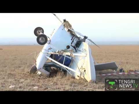 Видео с места падения самолета Бекас-Х-32 в Алматинской области