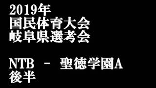 2019年国民体育大会岐阜県選考会 対 聖徳学園A 後半