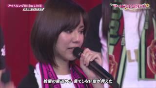 さくらサンキュー3:30~ アイドリング!!! 1期生 リーダー 2014.2.14卒業.