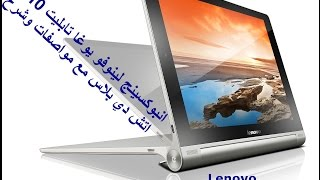 Unboxing Lenovo Yoga tablet 10 HD+ انبوكسينج لينوفو يوغا تابلت 10 اتش دي + مع مواصفات وشرح