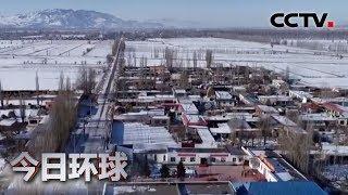 [今日环球]新春走基层·脱贫攻坚一线见闻 新疆伊犁:脱贫之后的库热村| CCTV中文国际