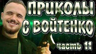 Приколы с Игорем Войтенко. Часть 11
