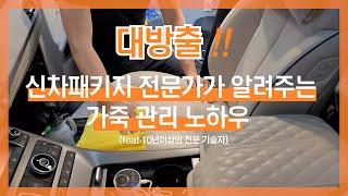 신차패키지 전문가가 알려주는 가죽 시트 관리법