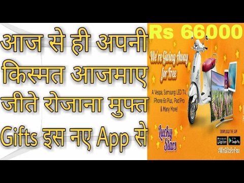 How To Win Prizes Free Lucky Stars App Free Prizes Unlimited