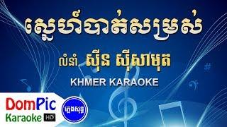 ស្នេហ៍បាត់សម្រស់ ស៊ីន ស៊ីសាមុត ភ្លេងសុទ្ធ - Sne Bat Somros Sin Sisamuth - DomPic Karaoke
