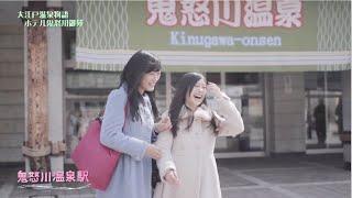 【HD】大江戸温泉物語 キャラバン⑮ ホテル鬼怒川御苑 / AKB48[公式] thumbnail