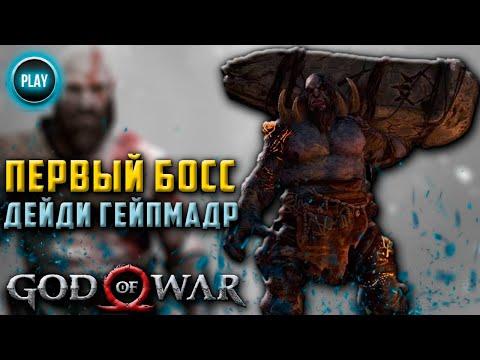 ГАЙД GOD OF WAR:КАК УБИТЬ ТРОЛЯ ДЕЙДИ ГЕЙПМАДР/ЧИТАЙ ОПИСАНИЕ