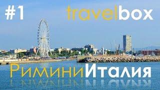 TravelBox - 1 выпуск: Италия, город Римини!(Салам Алейкум, уважаемые зрители!!! Настал момент истины! Встречайте! Наша первая рубрика - travelbox и первый..., 2015-08-22T13:16:38.000Z)