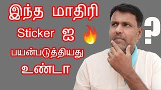 How To Use Quiz Sticker in Instagram Stories - Tamil Tech Ginger🔥🔥🔥