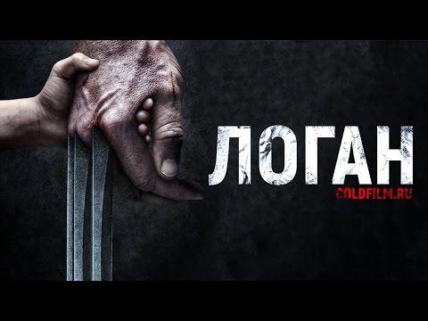 ЛОГАН 2017 Смотреть фильм онлайн бесплатно в хорошем качестве