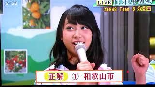 テレビ和歌山 和歌山県JAビル AKB48 Team8 チーム8 山田菜々美 濱咲友菜.
