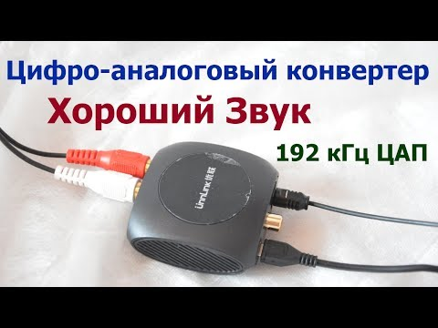 Unnlink Новый цифро аналоговый аудио конвертер 192 кГц ЦАП. Для TV, Xbox, PS3 и PS4.
