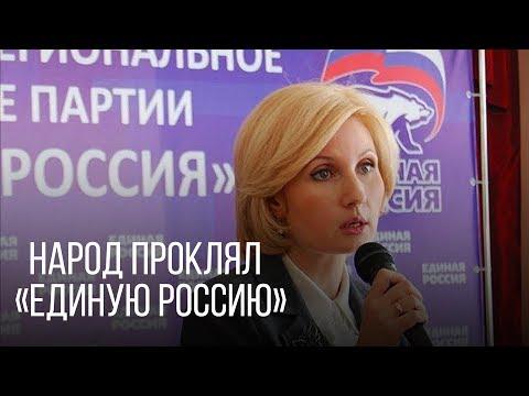 Народ проклял «Единую Россию» из-за пенсионной реформы