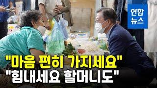 """문대통령 부부, 인왕시장 방문…""""국민들이 지갑…"""
