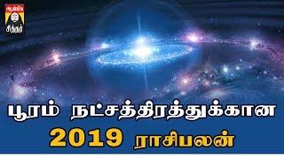 பூரம் நட்சத்திர பலன்கள் 2019 Pooram Nakshatra Predictions