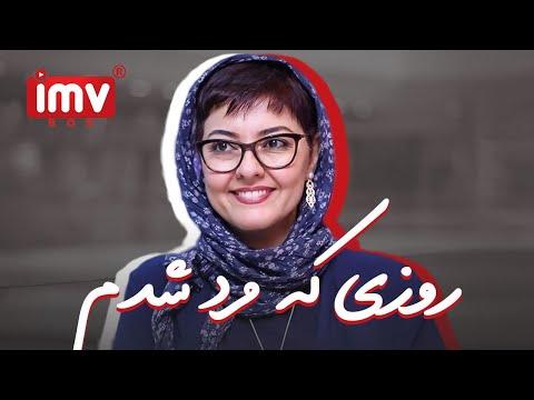 Roozi Ke Mard Shodam   روزی که مرد شدم (The Day I Became A Man)