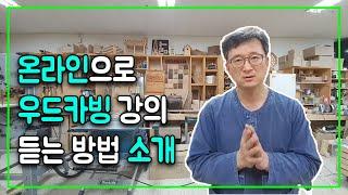 [우드카빙 비대면강좌] 경기도평생교육진흥원 온라인 GS…