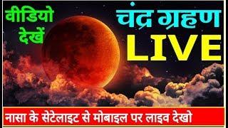 LIVE : Watch Chandra Grahan Live  | Lunar Eclipse 2018 LIVE Streaming nasa satellite blood moon