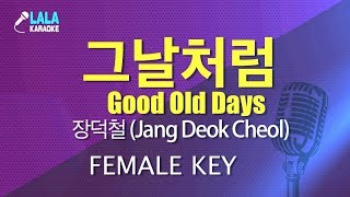 장덕철 _ 그날처럼 (JANG DEOK CHEOL - Good old days) (여자키,Female) / LaLa Karaoke 노래방 Kpop