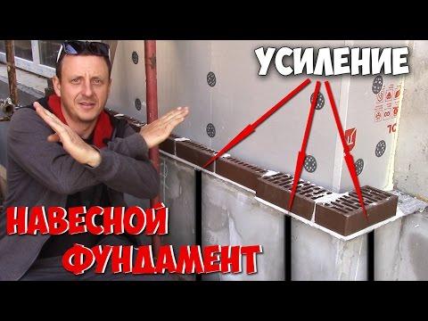 видео: Навесная конструкция. Часть2/Решение принято - УСИЛЕНИЕ