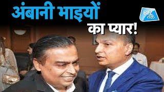 Mukesh Ambani और Anil Ambani का प्यार! | Biz Tak
