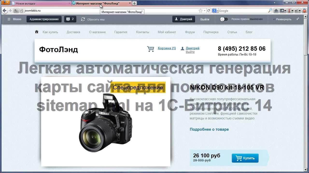 Генерация карты сайта битрикс битрикс импорт csv с картинками