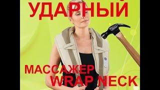 Ударный массажер для всего тела Wrap Neck