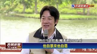 賴清德卸任閣揆 沉潛後挑戰2020?-民視新聞