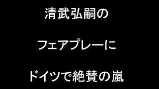 【感動】サッカー日本代表 清武弘嗣のフェアプレーにドイツで絶賛の嵐 thumbnail