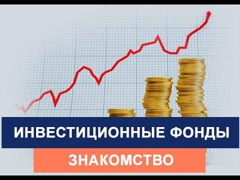 финансово инвестиционный фонд